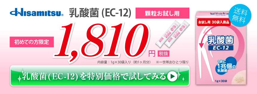 乳酸菌(EC-12)を特別価格で試してみる。
