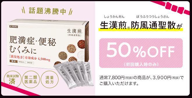 生漢煎 防風通聖散が50%OFF